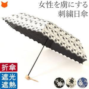 折りたたみ 日傘 レース 刺繍 花柄 黒 ブラック 白 ホワイト ネイビー レディース 傘 母の日 ...