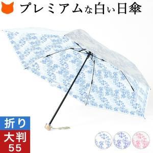 折りたたみ 傘 日傘 プレミアムホワイト UVION ブランド 日本製 ボーダー 柄 白 ホワイト ...