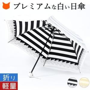 日傘 折りたたみ 傘 白 プレミアムホワイト UVION ブランド 日本製 ボーダー 晴雨兼用 超軽...