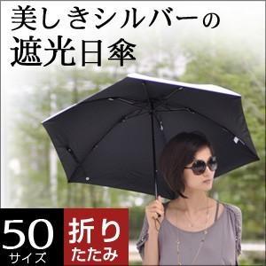 日傘 折りたたみ 遮熱 UVカット 晴雨兼用 レディース プレゼント 母の日 ギフト 熱中症 対策 紫外線|shinfulife-otherlife