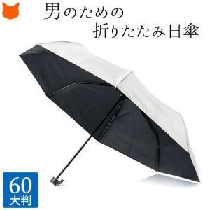 男 日傘 メンズ 折りたたみ 日傘 男子 男性用 大判 大きい 大きめ 折り畳み傘 シルバー 軽量 軽い 涼しい 紳士 遮熱 遮光 無地 シンプル 営業 外回り 銀行員の画像
