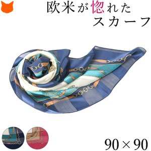 スカーフ シルク 日本製 大判 正方形 馬具柄 シルク100% シルクスカーフ レディース 横浜スカ...