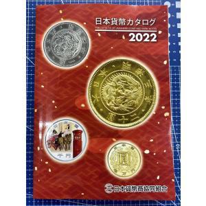 送料無料 2021年日本貨幣カタログ最新版 11月6日(金)発売|shingifu4777