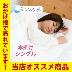 掛け布団 羽毛布団より温かい グースリー2 ダニアレルギー対策 毎日洗える ホコリがほとんど出ない ...