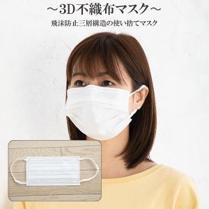 マスク 3D 不織布マスク 50枚セット PM2.5 花粉 ウィルス ホコリ 対策 飛沫防止 使い捨...