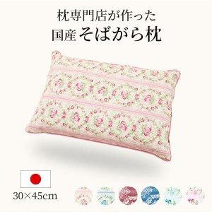 枕 まくら そば殻 そばがら そば枕 そばまくら 枕専門店が作った 枕用 高め 大きい 硬め 日本製...