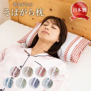 そば殻枕 そばがら枕 そば枕 そばまくら 枕 まくら 高め 固め 硬い そば殻 30 × 45 cm...