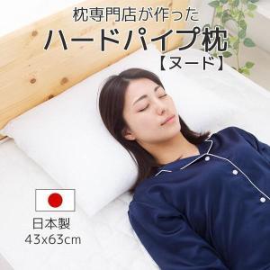 ※画像は、35×50cmとなります。 日本国内の老舗の枕専門店で製造されたハードパイプ枕は 厳選され...