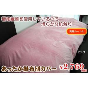 掛布団カバー 毛布いらずの暖か掛カバー シングル 150×2...