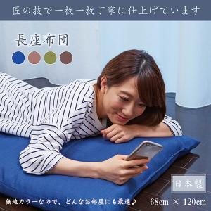 長座布団 ロングクッション 日本製 おしゃれ ごろ寝 マット ご寝布団 大きい クッション ロング ...