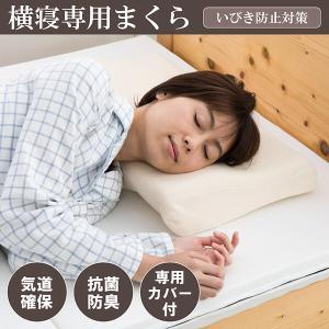 ラテックス枕  まくら マクラ いびき防止 いびき防止枕 人間工学 抗菌 防ダニ 安眠 人気 肩こり 高反発 横向き寝  正規品 専用カバー2枚付き