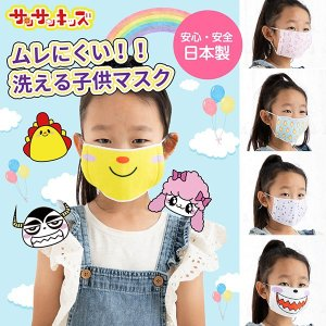 サンサンキッズTV 子供用マスク 日本製 洗える 蒸れにくい 繰り返し使える サンサン ノイズ プリル 正規品|shingman2