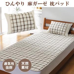 正規品 最終処分 枕パッド 麻混枕パッドクラボウ クールレイ 二重ガーゼ 枕カバー 35×70cm ...