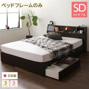 収納ベッド 『Lafran』 ラフラン 日本製 収納付き 引き出し付き 木製 照明付き 棚付き 宮付き セミダブル ベッドフレームのみ ダークブラウン|shingu-yumenozikan