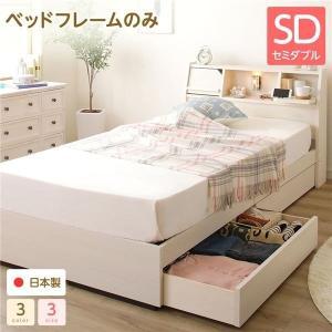 収納ベッド 『Lafran』 ラフラン 日本製 収納付き 引き出し付き 木製 照明付き 棚付き 宮付き セミダブル ベッドフレームのみ ホワイト|shingu-yumenozikan