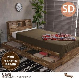 収納ベッド 【高密度マットレス付き】セミダブル Cave 寄木柄引出し付