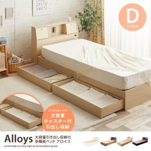 収納ベッド 【フレームのみ】ダブル Alloys(アロイス)