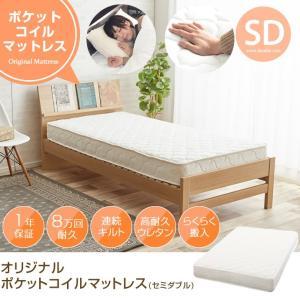 マットレス セミダブル オリジナルポケットコイル 送料無料|shingu-yumenozikan