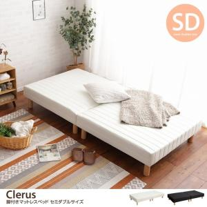 ベッド セミダブル 脚付きマットレス|shingu-yumenozikan