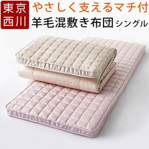 敷き布団 シングル 日本製 ここちフィット|shingu-yumenozikan
