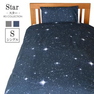 宇宙柄の寝具は落ち着いた色味のネイビーとグレーを用意いたしました。 にぎやかなデザインが多い宇宙柄で...