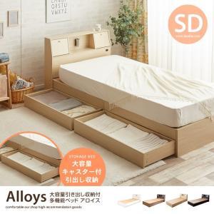 収納ベッド 【超高密度マットレス付き】セミダブル Alloys(アロイス)|shingu-yumenozikan