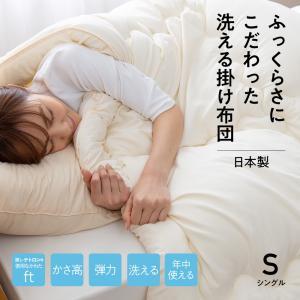 布団 シングル 洗える掛け布団|shingu-yumenozikan