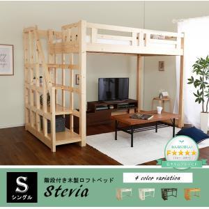 ロフトベッド シングル 木製 階段付き shingu-yumenozikan