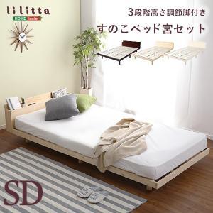 すのこベッド セミダブル パイン材 高さ3段階調整脚付き 【宮セット】 shingu-yumenozikan