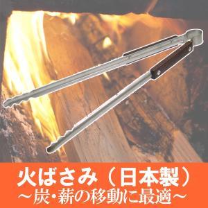 火ばさみ 日本製  薪ストーブ/薪/火バサミ/トング/ファイヤーセット/ツール