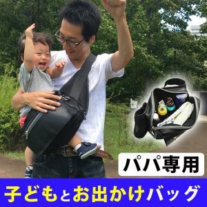 [特徴]  子育ての街横浜でパパ&ママ140人と考えた理想のパパバッグ。 父親にとって使いやすく、欲...