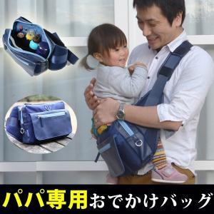[特徴]  パパ&ママ140人の声に加え、父親向け子育て教室を開催する「全日本育児普及協会」の 講師...