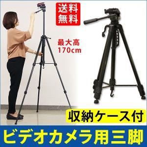 三脚 ビデオカメラ  170cm 大型 一眼レフ 運動会 発表会 お遊戯会 記念日