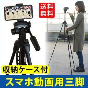 三脚 ビデオカメラ  151cm スマホホルダーセット コンパクト 軽量 一眼レフ  運動会 発表会...