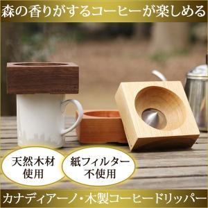 [特徴]  天然木を使用したカナダ製の木製コーヒードリッパー。 カップに乗せ、お湯を注ぐだけで木の香...