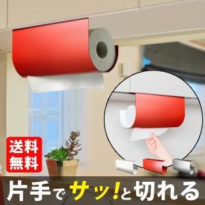 [特徴] キッチンペーパーホルダーが片手てスパッと切れる!  切りやすさに拘った独自形状の切り口なの...