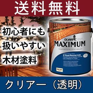木材保護塗料  オリンピックマキシマム クリアー 塗料 水性 水性塗料木材 木部 木 屋外 屋外用|shingushoko