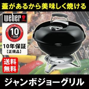 Weber ジャンボジョーグリル 47cm  日本正規品 グ...