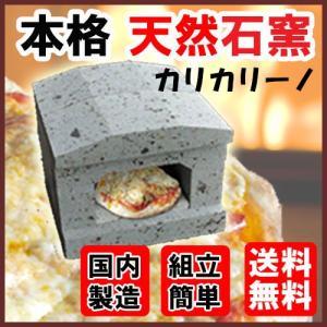 本格 大谷石窯 カリカリーノ (N7167)   ピザ窯/家庭用/天然石/キット/組み立て/ピザ/パン/|shingushoko