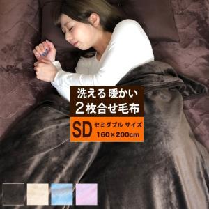 毛布 セミダブル 2枚 合わせ ふんわり 暖か 保温 洗える 掛け布団用