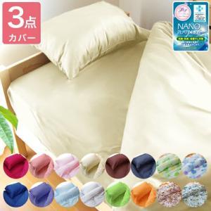 布団カバー 3点セット シングルロング 選べる18色!の写真
