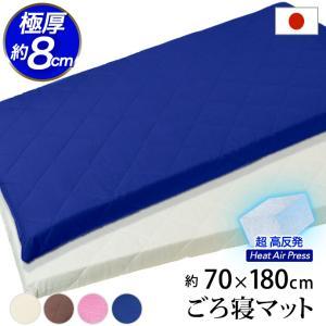 日本製 ごろ寝マット 70×180cm マットレス MA 極厚 三層式 軽量 高反発 固反発 エアープレス お昼寝マット 敷き布団 クッションの画像
