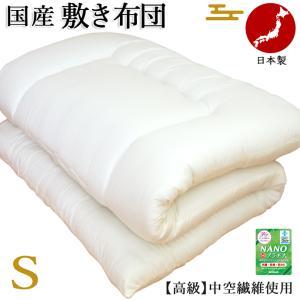 敷布団 シングル S 敷き布団 日本製 敷ふとん ボリュームアップ 3.0Kg固綿入り 三層構造の写真