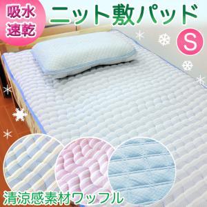 期間限定999円 敷きパッド タオル ニット ニットワッフル 100×205 Sの写真