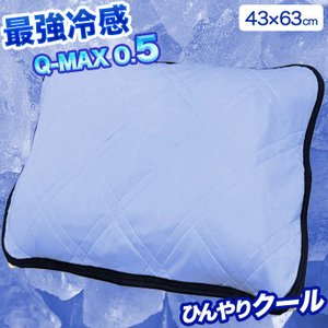 枕パッド 接触冷感 クール Q-MAX  【ポスト投函 配達商品・代引き不可】
