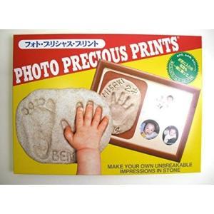パパジーノ フォト・プリシャス・プリント 手形 写真立て PP-2 (ブラウン)