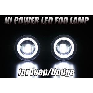Jeep(ジープ) チェロキー/グランドチェロキー/ラングラー 10W ハイパワーLEDフォグランプ