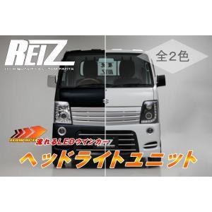 期間限定価格!【REIZ(ライツ)】「流星バージョン」 キャリイトラック(DA63T/DA65T) LEDイカリングヘッドライトユニット|shiningparts