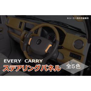 ■適応車種 ・DA17V/DA64Vエブリイバン ・DA64Wエブリイワゴン ・DA16Tキャリイト...