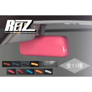 【REIZ(ライツ)】 ラパン(HE21S/HE22S/HE33S)/パレット(MK21S) ルーム...